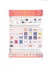 Thailand_True Money flyer 2 p2_Marketing