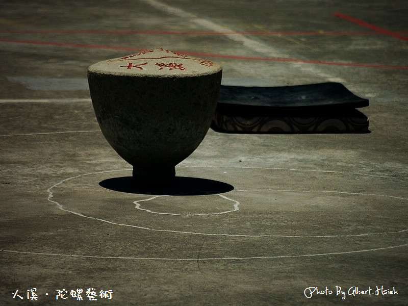 【民俗技藝】桃園大溪.2012大溪文藝季(陀螺藝術)