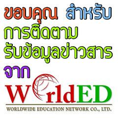 worldED สอน ภาษา ต่อโท ทำงาน สอบ
