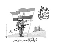 337-Ahram_Tamer-Youssef_15-6-2016 (Tamer Youssef) Tags: world california new usa sketch newspaper san francisco egypt exhibition east event exposition cairo arab egyptian napa caricature editorial environment booklet weekly executive economy regional filmmaker cartoonist  youssef tamer  soliman  feco  alahram