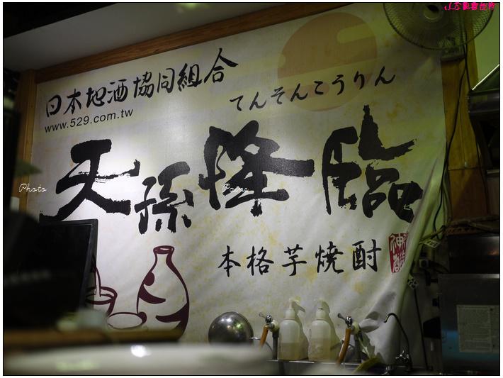 桃園八番居酒屋 (8).JPG
