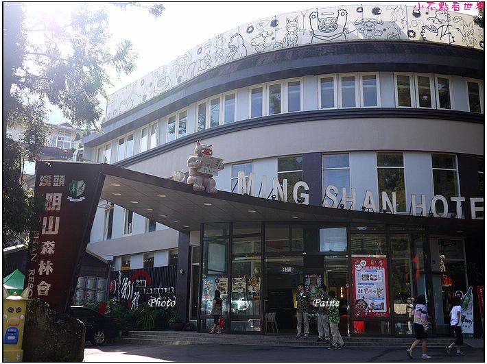 南投溪頭明山森林會館.JPG