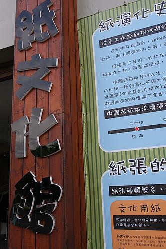 造紙龍觀光工廠(720)047