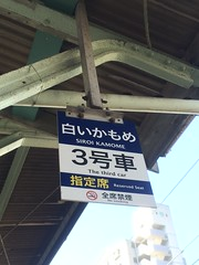 175 (hyuhyu6748usver) Tags: かもめ 長崎 20150505