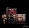 كتابي فن التصوير الضوئي (Ahlam Alnajdi) Tags: art photography book ahlam التصوير فن كتاب أحلام الضوئي النجدي alnajdi