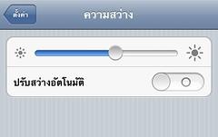 การตั้งค่า ความสว่าง Setting in iOS