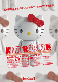 「KITTYROBOT」展限定商品『機械Hello Kitty』