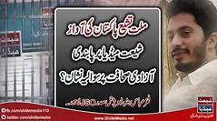 JSO  #ShiiteMedia_Banned               https://www.facebook.com/ShiiteMedia2 (ShiiteMedia) Tags: pakistan  shiite    jso            shianews     shiagenocide shiakilling   shiitemedia shiapakistan  mediashiitenews     shiitemediabanned httpswwwfacebookcomshiitemedia2shia