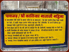 Kali Mahima (Kquester) Tags: kali mandir pavagadh mahakali maakali shaktipeeth