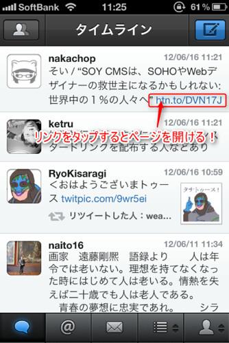 Tweetbot_001