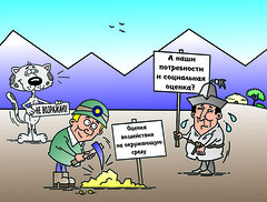 Mining cartoon 21 - Russian (Zoi Environment Network) Tags: people mountain ecology cartoon picture social mining impact environment local population centralasia kyrgyzstan licence assessment influence resident demography