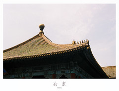 紫禁城 The Forbidden City 北京 Beijing 中国 China 2012/08/16