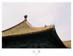 紫禁城 The Forbidden City 北京 Beijing 中国 China 2012/08/16