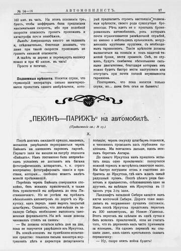 1908. № 14-15. Автомобилист (29) ©  foot-passenger
