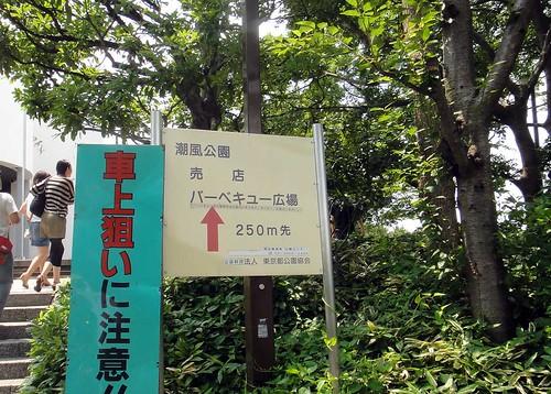 20120729お台場bbq〜潮風公園