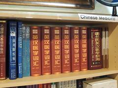 Chinese Medical Books -:- 1629 (buddhadog) Tags: 100 calligraphy chinesemedicine lepor mcgrawhill wbsaunders orientalland dorlandsmedicaldictionary harcourtasia