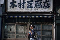 (ChCh Chen) Tags: street travel girl japan shop 50mm tokyo store mark tofu tradition llife sonya7