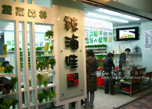 辣滷哇蔬菜森林001.jpg