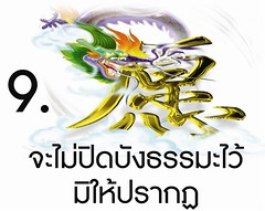 มหาปณิธาน 10 ประการ 09