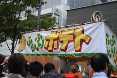 38   (Masayuki Sato & Potzkun) Tags: show old festival logo fireworks  hanabi gunma takasaki logotype               starmine     japanesetypography         canon7d