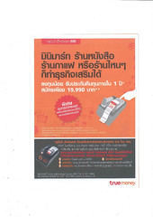 Thailand_True Money - Pricing guide flyer p1_Marketing