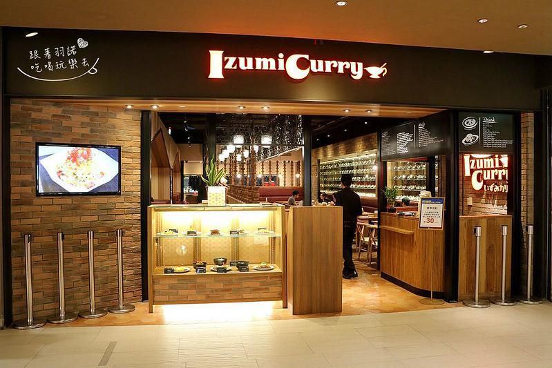 京站台北車站美食咖哩Izumi Curry02