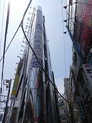 Upwards (CentipedeCarpet) Tags: street lines japan four tokyo shadows photos panasonic micro   blueskies unlimited thirds shinbashi urbex  gx8 1235mm 1235mmf28