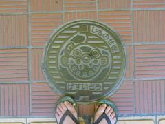 (Stop carbon pollution) Tags: japan  manhole   shimonoseki yamaguchiken   honshuu