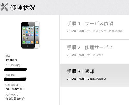 iPhone修理状況画面2
