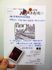 +  to Shinyi (slowpoke_taiwan) Tags: festival writing handwriting office post postcard postoffice taiwan card letter lantern   lugang township 2012    shinyi chunghua  lukang        taiwanlanternfestival     lukangtownship      101 101 2012    03192012