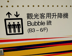 Bubble Lift (cowyeow) Tags: silly strange sign mall shopping asian hongkong weird funny asia lift notice dumb elevator bad wrong badenglish engrish badsign stupid bubble wtf chinglish  kowloon funnysign pictograph kowloonbay funnychina wrongsign funnyhongkong chinesetoenglish