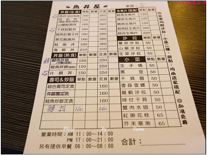 龍潭魚丼屋 (12).JPG
