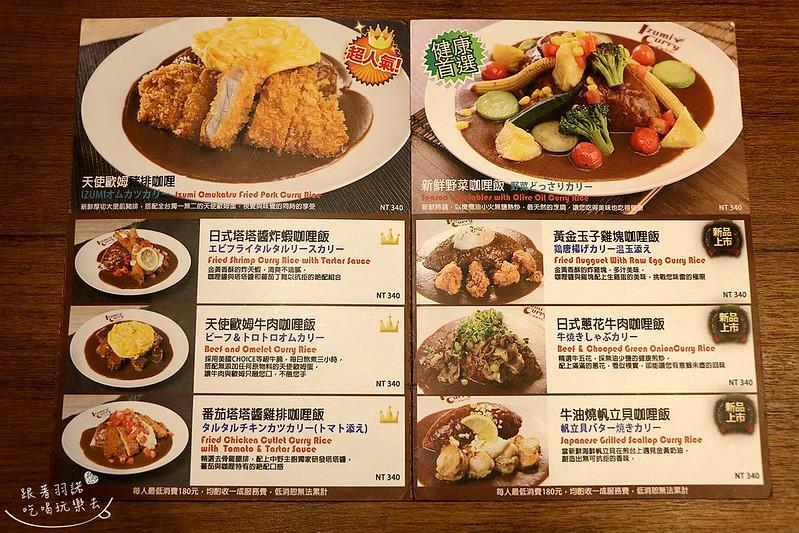 京站台北車站美食咖哩Izumi Curry11