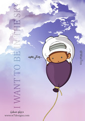 I want to be in the Sky (..W7..) Tags: world sky cloud by fly sketch cartoon balloon inspired bob want ill seven be colored wisdom 7th gcc doha qatar  w7    i