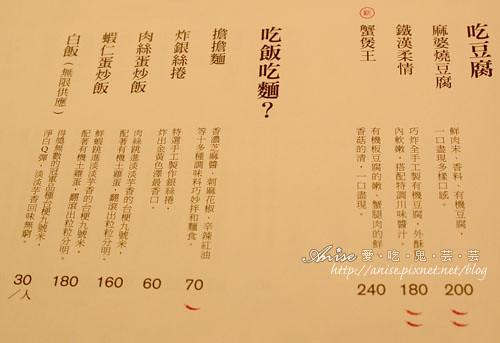 開飯川食堂014.jpg