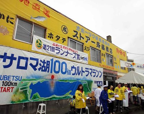 サロマ湖100kmウルトラマラソン〜白帆・斉藤書店1