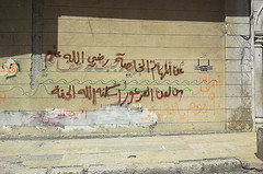 ": ""     :      ""   - Assad thugs graffiti (FreedomHouse) Tags: destruction syria hama crimesagainsthumanity    hamah    syrianrevolution     basharassadcrimes"