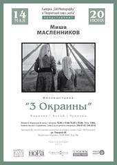 russia exhibitions ekaterinburg karelia 2012 altai chukotka maslennikov otherrussia