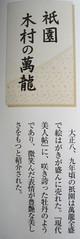 Manry (Naomi no Kimono Asobi) Tags: kyoto geiko gion taish manry