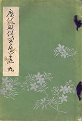 Vintage Booklet - Heian Military Ensemble :: Hairdressing in Vogue in Kyoto from End of Tokugawa to Beginning of Meiji :: Kamakura Boys Attire - Published Taisho 7 1918 (Naomi no Kimono Asobi) Tags: kyoto kamakura military hakama ensemble meiji   heian mufi chocho attire tokugawa taisho kariginu  shimada  momoware mokko tsubushi   takashimada suisho nihongami hiogi suikan kikutoji hyoyo tsubushishimada sashinuki yotsume motoyui yuiwata chushimada hyogogusarinotachi tateeboshi hawase ryote yokohyogo warikanoko mitsumage touchiwa tojinmage matsubachocho okisa kiritenjin sakikogai fukumage futabamomoware matsubakuzushi utsubohyogo torinhyogo kenukigata