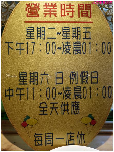 桃園八番居酒屋 (9).JPG