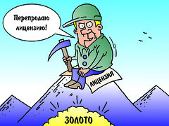 Mining cartoon 2 - Russian (Zoi Environment Network) Tags: people mountain money cartoon picture mining change local population speculator centralasia kyrgyzstan licence owner resident demography  resell