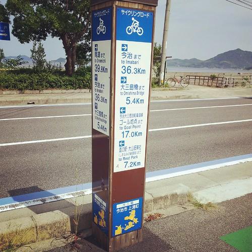 しまなみ海道サイクリングロード標識