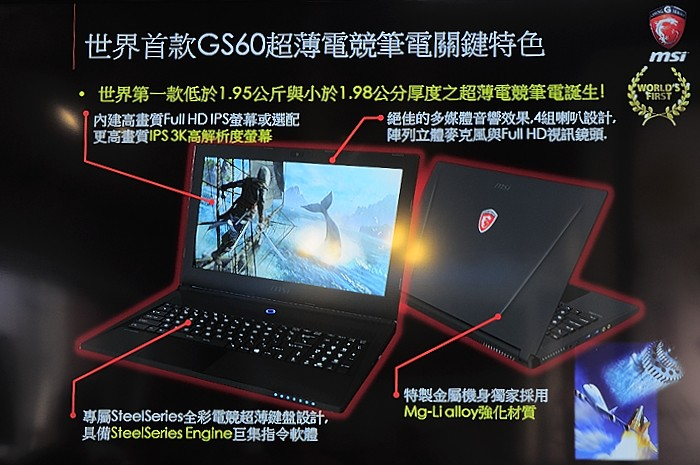 msi-gt-ge-gs-2014-exp