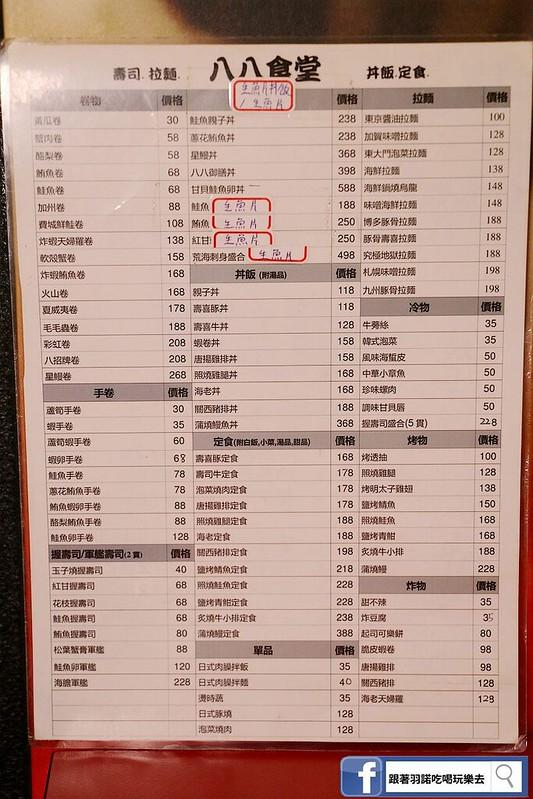 八八食堂參訪105
