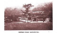 Shokei Public Bath House, Taiwan 1922 (SSAVE w/ over 5 MILLION views THX) Tags: taiwan resort publicbath formosa 1922 hotspring healthresort japaneseoccupation