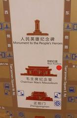 2016_04_060151 (Gwydion M. Williams) Tags: china beijing tiananmensquare tiananmen