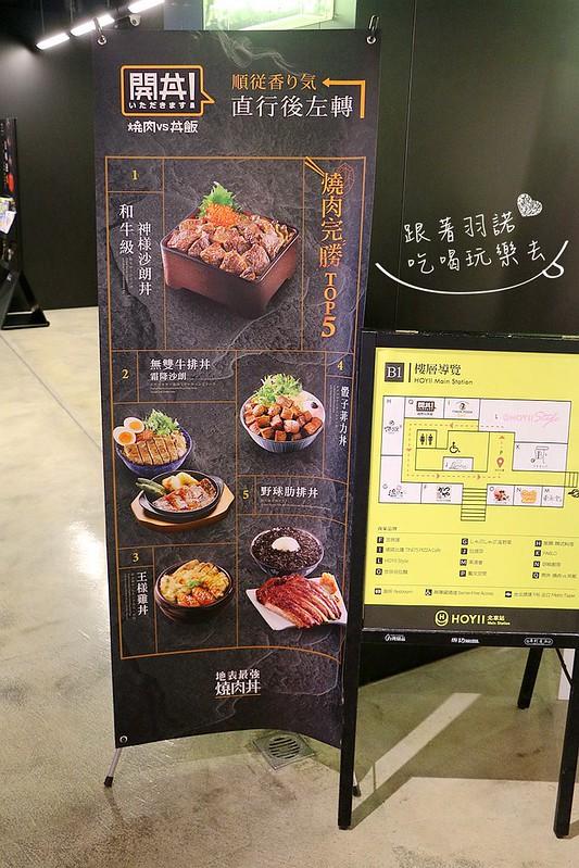 開丼 Hoyii北車站店004