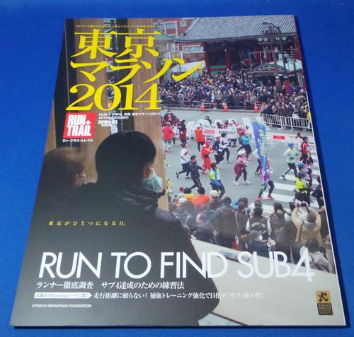 tokyo marathon 2014book 1