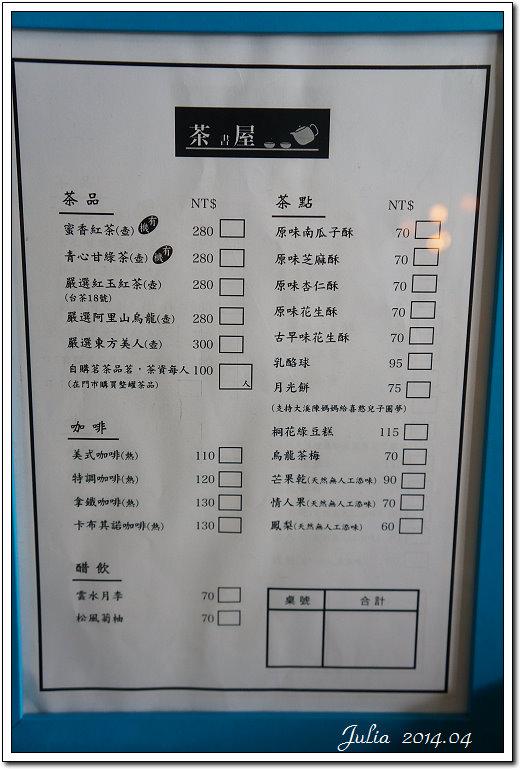 大溪茶廠 (49)